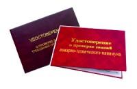 Обучение руководителей и специалистов 27-29 августа в г. Тавда
