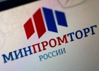 Конкурс Министерства промышленности и торговли Российской Федерации