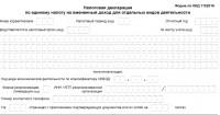 Новая форма декларации по ЕНВД